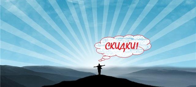 С 07 апреля по 07 мая акция скидок на каналы Космоэнергетики и энергии Абсветов!