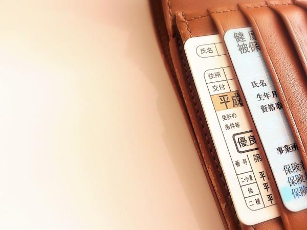 財布身分証明書