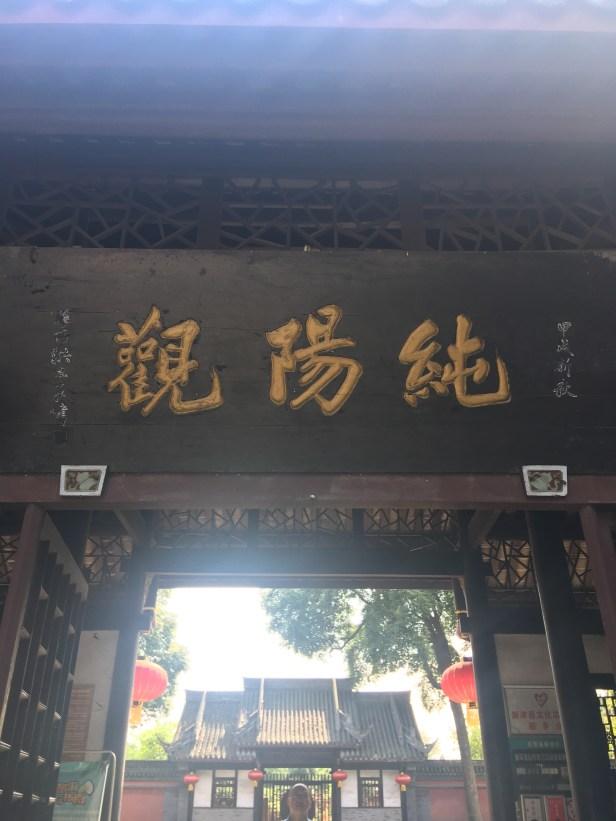 Chunyang guan 純陽觀