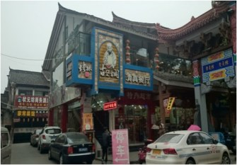 The Halal Restaurant, Downtown Langzhong 閬中