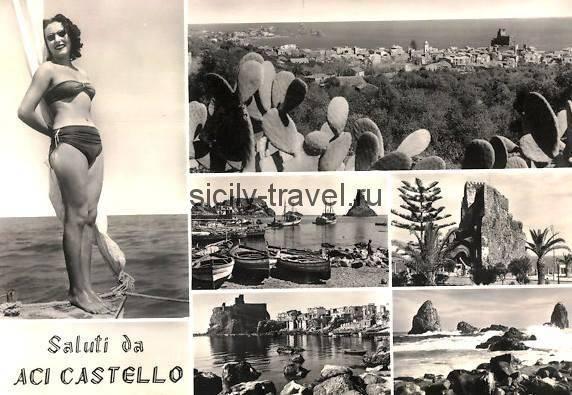 Старая открытка с Ачикастелло