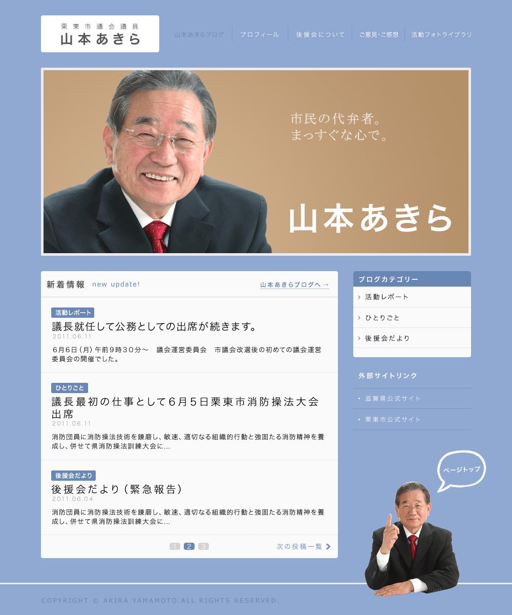 山本あきら様サイト_トップ