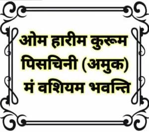 Naam se Vashikaran Mantra