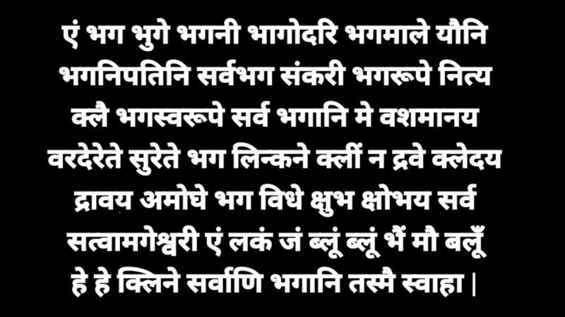 Aankh se vashikaran Shabar Mantra