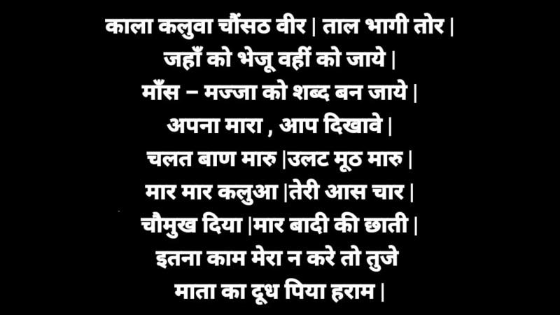 Stri Vashikaran mantra