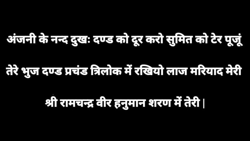 सर्व कार्यसिद्धि हनुमान मंत्र / Hanuman mantra