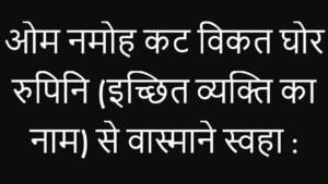 Mohini vashikaran mantra