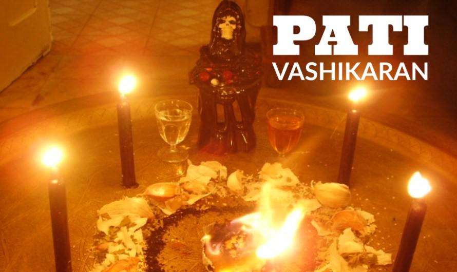 Pati Vashikaran vidhi aur mantra, करो अपने पति का वशीकरण