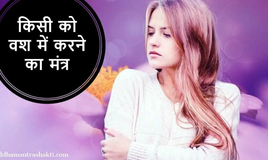 Kisi ko vash me karne ka mantra hindi. किसी को वश में करने का मंत्र हिंदी