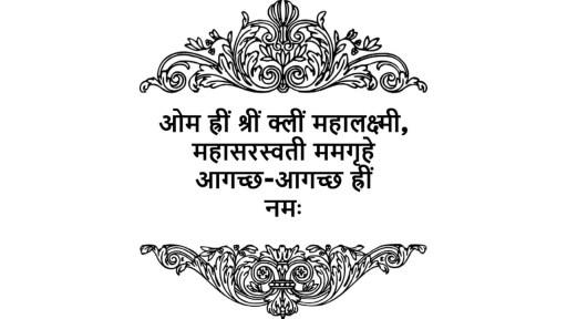 महालक्ष्मी की कृपा पाने के लिए रावण संहिता मंत्र