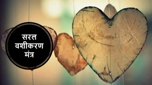 Simple Vashikaran mantra hindi