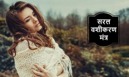 simple vashikaran mantra in hindi