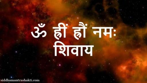 Shivji mantra in hindi