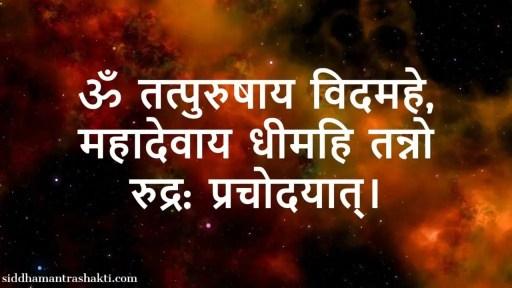 शिव जी का रूद्र गायत्री मंत्र