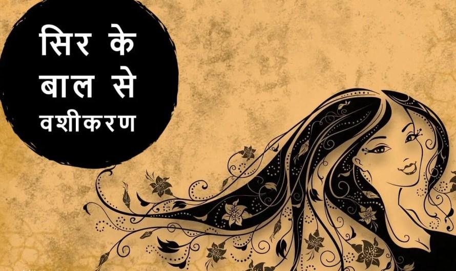 सिर के बाल से वशीकरण. Baal se vashikaran in hindi