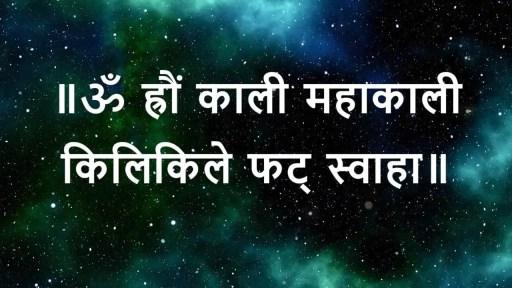 भद्रकाली मंत्र - Maa kali mantra in hindi