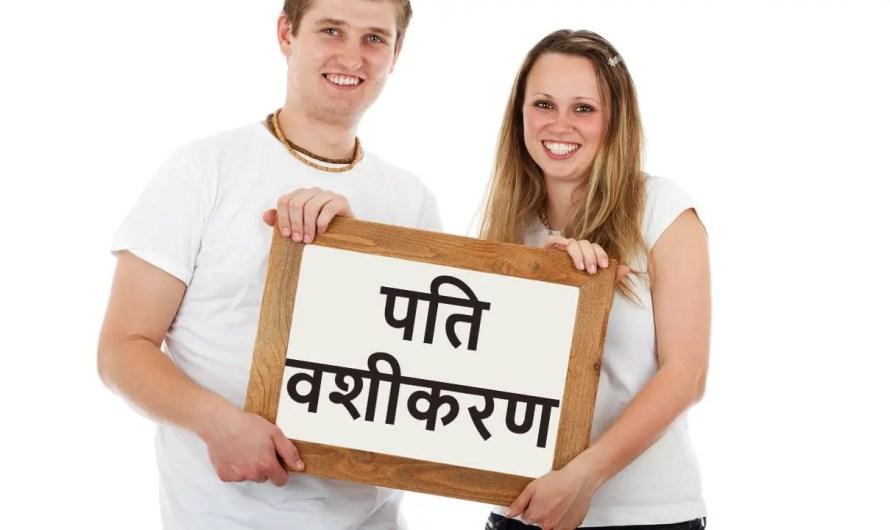 आसान और सरल पति वशीकरण मंत्र. Pati ko vashikaran ke upay in hindi.