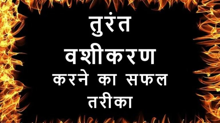 Turant vashikaran mantra in hindi