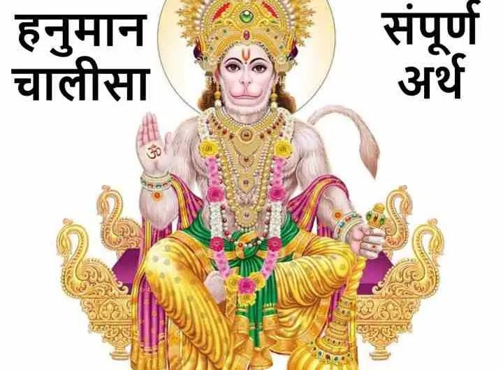 हनुमान चालीसा का सही अर्थ. Hanuman chalisa meaning in hindi.