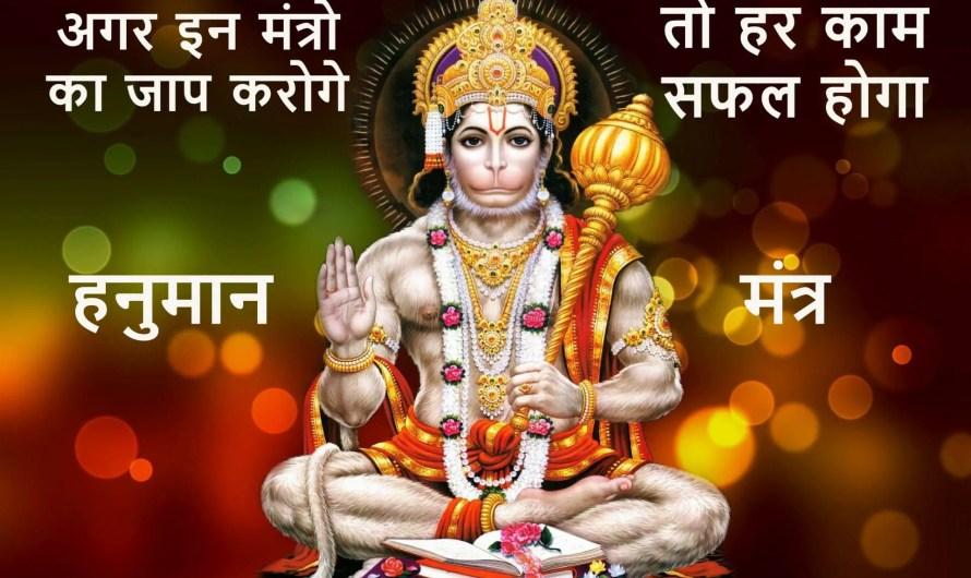 17 हनुमान मंत्र सफलता और खुशाली के लिए. Hanuman mantra for success.