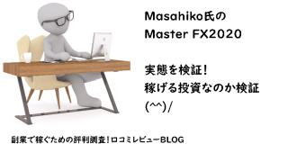 Masahiko氏のMaster FX2020の実態を検証!