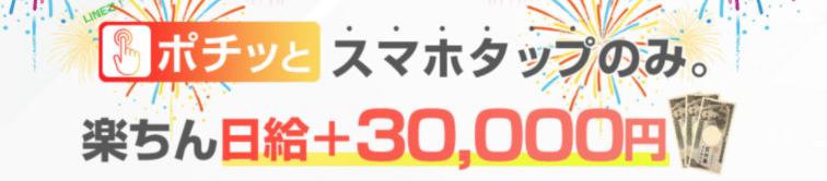 日給は3万円です。