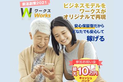 祝い金10万円