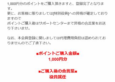 特別役員就任のご招待(川島みゆき)_0005
