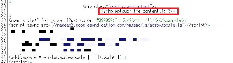 button-only@2x WPtouchプラグインにGoogleアドセンスを貼り付ける方法