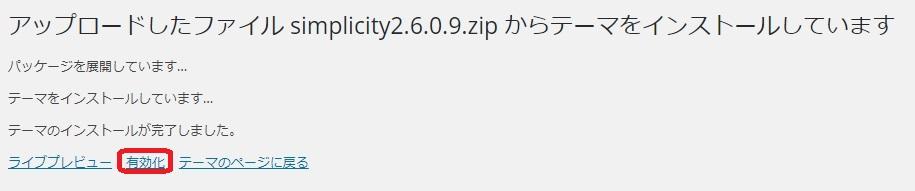 button-only@2x ワードプレスのテーマテンプレート(Cocoon)導入方法