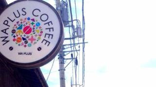 ワプラスコーヒー 秩父とは思えないセンスの良さWAPLUS COFFEE(埼玉県秩父市)