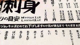 川端鮮魚店【写真増量】鮮魚居酒屋金沢ナンバー1だと思う(石川県金沢市)そうだ週末、金沢に行こう2
