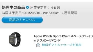 【更新】Apple Watchの処理ステイタスが「処理中」から「出荷準備中」に