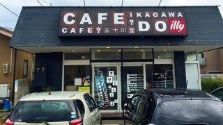 石川県が誇るコワーキングスペースCAFE? IKAGAWA DO(石川県野々市市)