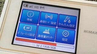 WiMAX W02レビュー 速度制限でもギガ放題は速い!月に30GB以上使う私が教えます。