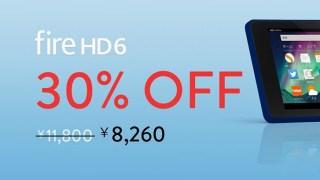 Amazon Kindle HD6が30%オフ、在庫処分か?