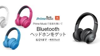え!900名にプレゼント!? AmazonPrimeMusicを聴くと900名にJBLヘッドフォンが当たる!