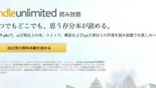 Amazon Kindle Unlimitedを使ってみた!月々980円で読み放題がヤバい〜解約方法