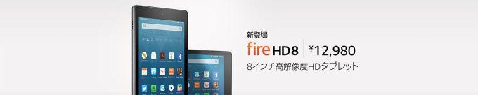 hd8_device_copy-np-gw-1500x300-_cb280831247_