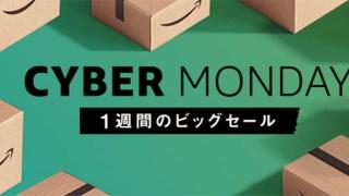Amazon サイバーマンデー爆安を必勝攻略法!Keepa Amazon Price Trackerで価格チェック