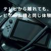 Nintendo Switch 3月3日発売!予約は 1月21日から スプラトゥーン2は夏発売