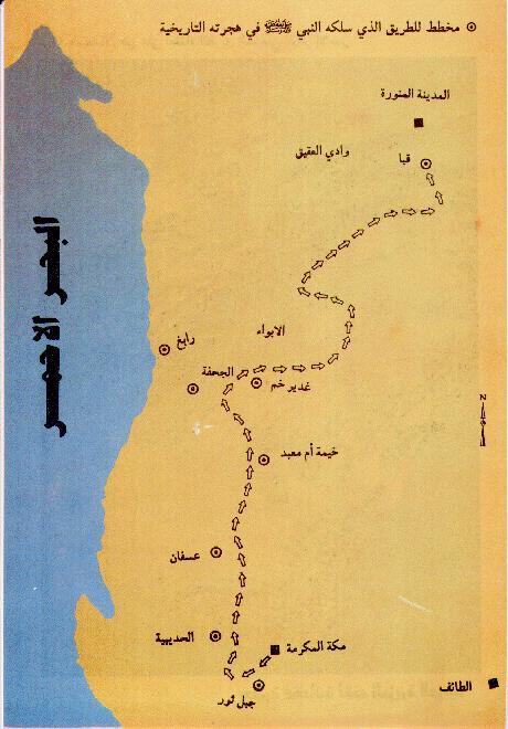 Route Hijrah Rasulullah S.A.W and Abu Bakr As Siddiq