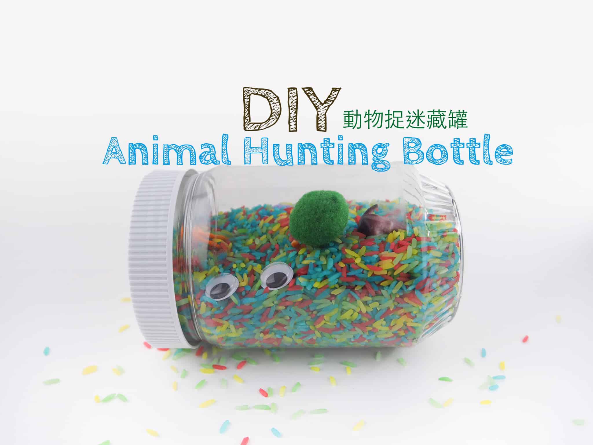 DIY 動物捉迷藏罐 Animal Hunting Bottle