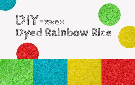 輕鬆染出彩色米 How to Dye Colorful Rice