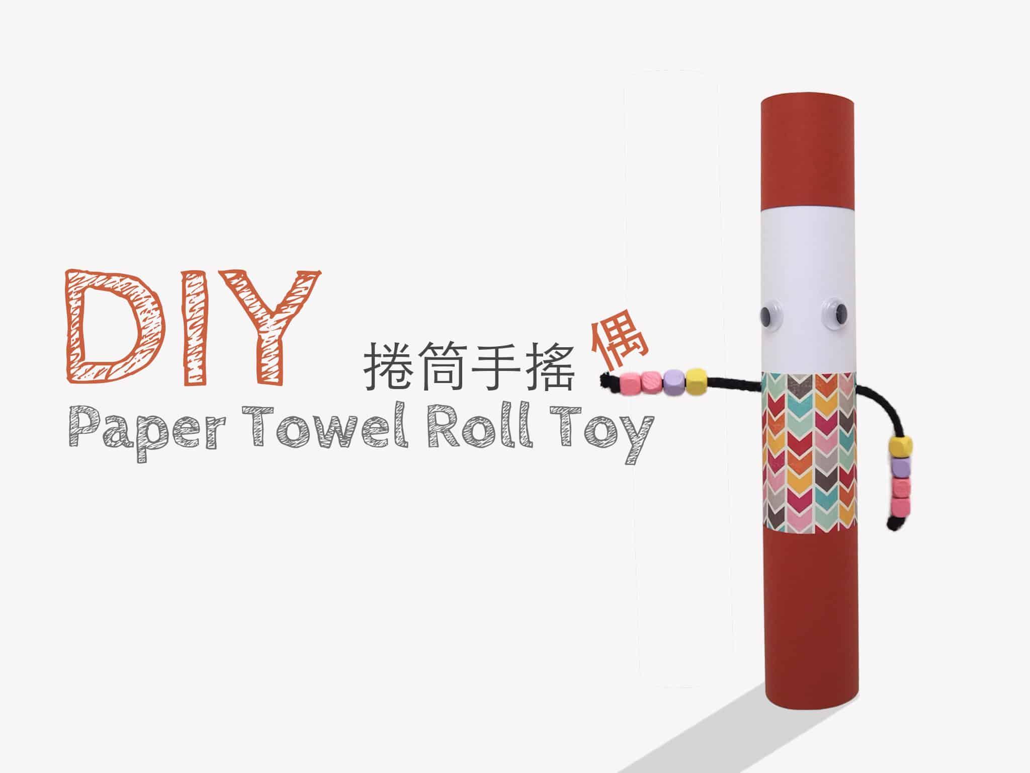 DIY捲筒玩具-捲筒手搖偶做法 DIY Paper Towel Roll Toy