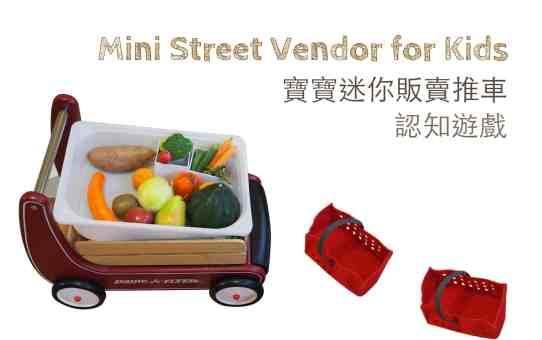 寶寶迷你販賣推車 Mini Street Vendor for Kids