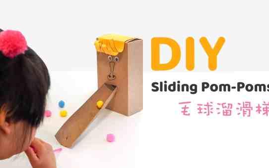 DIY 自製玩具 — 毛球溜滑梯