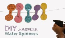 DIY 水槍旋轉玩具 DIY Water Spinners