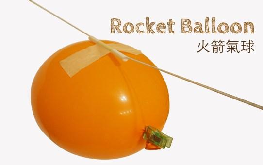 DIY氣球玩具-火箭氣球 DIY Rocket Balloon