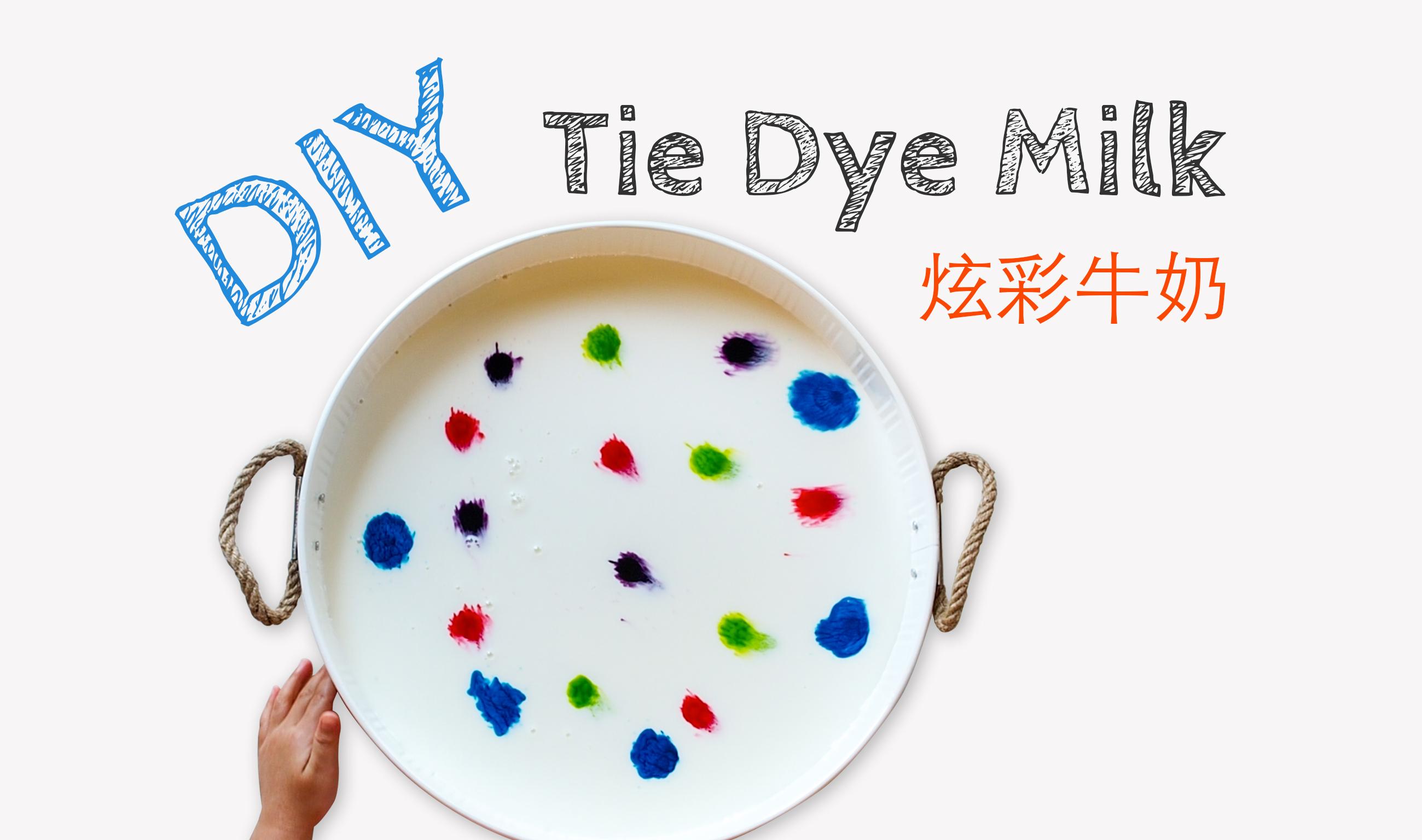 DIY 炫彩牛奶 DIY Tie Dye Milk